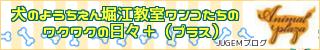 堀江JUGEMバナー.png